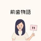 前歯物語11−先生の診断