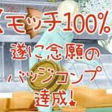『【モッチ100%】遂に念願のバッジコンプ!』の画像