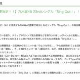 『23rdには白石×飛鳥ユニット、からあげ姉妹、4期PVも!!『Sing Out!』商品概要が公開キタ━━━━(゚∀゚)━━━━!!!【乃木坂46】』の画像