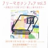 『「フリーマガジンフェア vol.3 ~お気に入りを見つける!新しい本のかたち~」開催/福岡』の画像