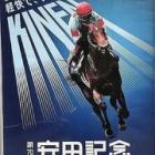 『安田記念2020【最終予想】 府中の高速馬場ではアーモンドアイには逆らえない!〜相手を捻って小点数で仕留める〜』の画像