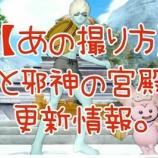 『【あの撮り方】と邪神の宮殿更新情報。』の画像