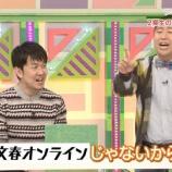 『「文春オンラインじゃないから」けやかけMC澤部さんのツッコミがキレッキレだった!【欅って、書けない?】』の画像