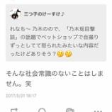 『【乃木坂46】山崎怜奈『そんな社会常識のないことはしません。』』の画像