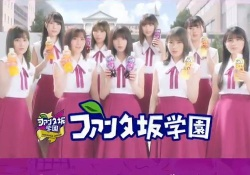 【朗報】ファンタ坂学園と大合唱計画7/16生放送決定キタ――(゚∀゚)――!!