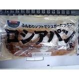 『ロシアパン 山崎製パン』の画像