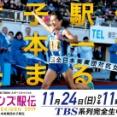 【TBSクイーンズ駅伝】優勝争い:パナ、天満屋、郵政 シード争い:三井住友、ユニバ