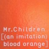 『CD Review:Mr.Children「【(an imitation)blood orange】」』の画像