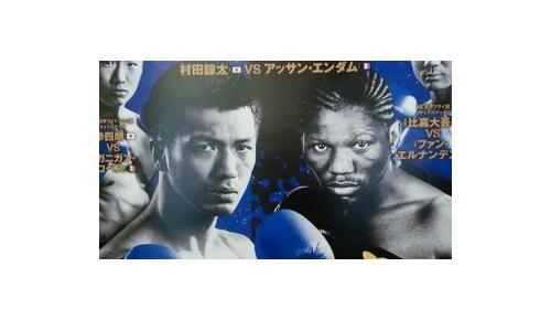 村田諒太の対戦相手アッサン・エンダム、海外から「顎が弱い」の評価が続出
