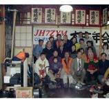 『2001年11月24日 JH7ZYM大忘年会:弘前市新鍛冶町・重箱』の画像