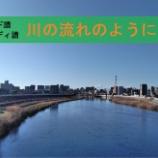 『『川の流れのように』~コード譜とメロディ譜~』の画像
