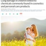 『子供の呼吸器機能と日用品に含まれる有害物質』の画像