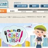 『【テレビ出演】スカパー!旅チャンネル「TOKYOぐるっと!グルメ」表参道』の画像