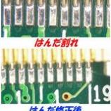 『DELL INSPION 8500 メモリソケットのハンダ割れ』の画像