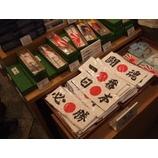 『靖国神社でこんなもの売ってはいけないよ!』の画像