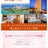 『【ANA対象者限定】インターコンチネンタルホテルズグループ(IHG)の最上級ステイタスにご招待いたします』の画像