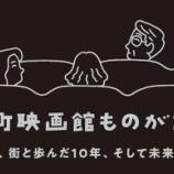 『「#元町映画館ものがたり」への道 vol.21映画館だからできたこと』の画像