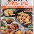 レシピブログ「魚焼きグリル万能レシピ」発売!私のレシピも掲載していただいています♪