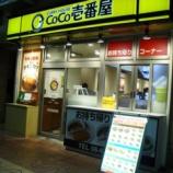 『CoCo壱番屋 近鉄布施駅前店@大阪府東大阪市足代』の画像