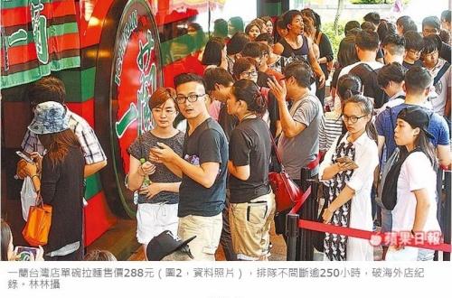 博多ラーメン「一蘭」台湾1号店、オープンから250時間行列続くwwwwwwのサムネイル画像