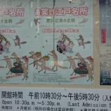 『【浮世絵】初笑いはお笑い江戸名所で』の画像