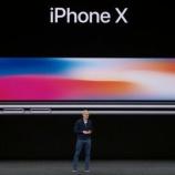 『iPhone X』の画像