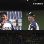 斎藤佑樹引退セレモニーで鎌ヶ谷オールスターズが熱唱wwwwww