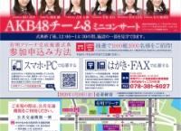 2/2開催「有明アリーナ完成披露式典」にチーム8の出演が決定!ミニコンサートも実施!