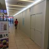 『【休業】サラリーマンに痛手。浜松駅近くの「やよい軒」が改装工事の為に12月7日(木)まで休業中。リニューアルオープンが待ち遠しい - メイワンビックカメラ館』の画像