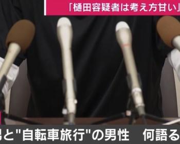 【記者会見】樋田淳也と同行していた和歌山の男性「他の日本一周してる人に迷惑」