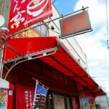 『JAL×はんつ遠藤コラボ企画【札幌編】3日め・札幌・海鮮丼(まるさん亭)』の画像