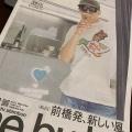 前橋新聞mebuku第2号が発刊されました