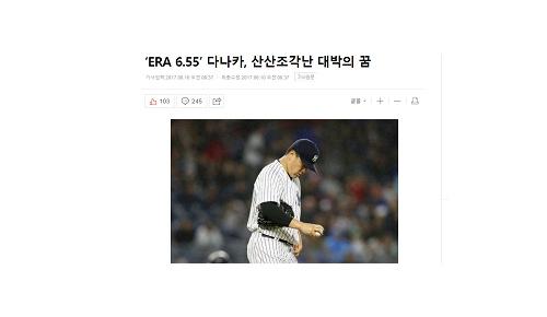 韓国メディア「日本の田中将大が粉々」 【韓国の反応】