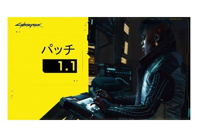 【朗報】サイバーパンク2077、大規模アップデートが配信 PS4版の動作が著しく改善