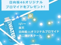 【日向坂46】JUST WATERコラボ第二弾!またも即完売wwwwwwwww