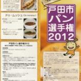 『戸田市パン選手権2012が、明日11月15日から始まります!』の画像