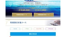 【新型肺炎】ダイヤモンドプリンセス号が半額セール、GW6日間が68000円wwwww