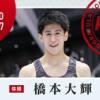 【2316】【大会結果】「第60回NHK杯体操」大会結果まとめ/5.16 男子結果(東京オリンピック 男子代表2名内定)