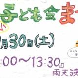 『戸田第一小学校「子ども会まつり」9月30日(土)開催 あの10円フリマも!?』の画像