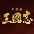 """【映画】大泉洋""""劉備玄徳""""が豪快に笑う!『新解釈・三國志』場面カット"""