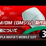 『GMジム製作記3・塗装について』の画像