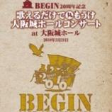 『DVD Review:BEGIN「BEGIN20周年記念 歌えるだけで丸もうけ 大阪城ホールコンサート at 大阪城ホール 25周年記念盤」』の画像
