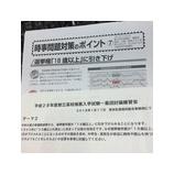 『向丘高校推薦入試「集団討論」テーマもかなり!』の画像