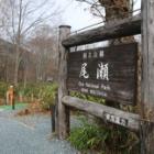 『日本百名山 至仏山へ☆はじまり!!』の画像