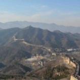『【2017年11月】秋の北京を堪能②万里の長城【写真メイン】』の画像