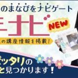 『尼崎の「学び」の情報を集めたフリーペーパー「あまナビ」第3号発行』の画像