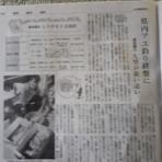 関谷忠一の釣魚大全Ⅱ