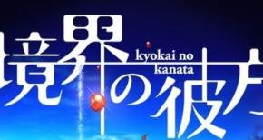 京アニ10月新アニメ『境界の彼方』のOP主題歌情報更新!