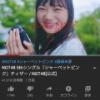 【朗報】NGT48最新曲「シャーベットピンク」MVティザーがわずか1日で4万再生を超える大ヒットwwwwwwwwwwwwwwww