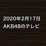 2020年2月17日のAKB48関連のテレビ